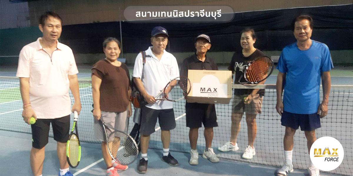 สนามเทนนิสปราจีนบุรี