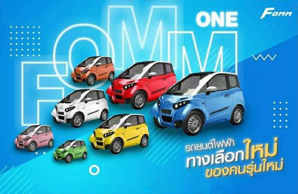 สีรถ-FOMM-ONE