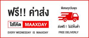 โค้ด ส่งฟรี MAAXDAY ส่วนลด sportsmaax