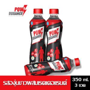 Powdurance Sports Drink (แพ็ค 3 ขวด) รสองุ่นขาวกลิ่นผลไม้รวม