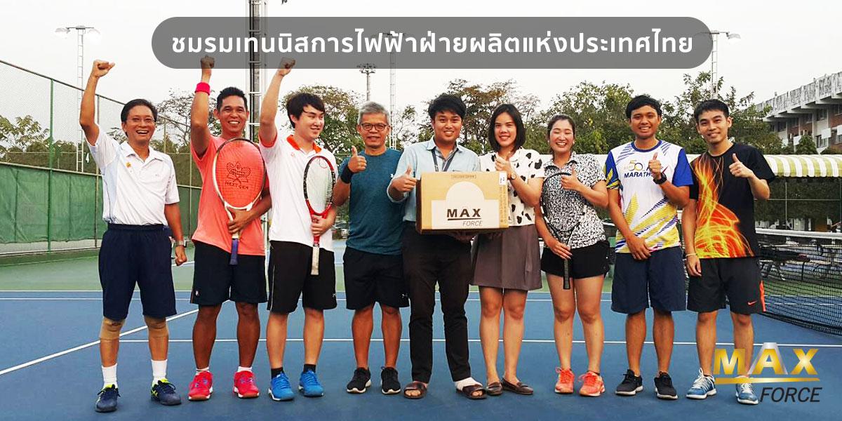 ชมรมเทนนิสการไฟฟ้าฝ่ายผลิตแห่งประเทศไทย